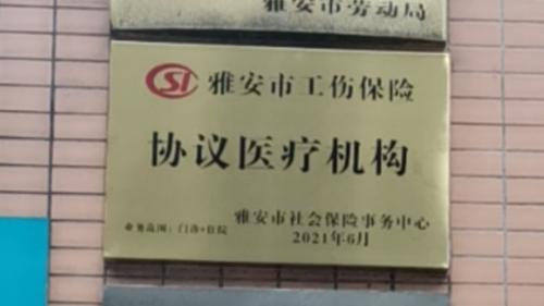 雅安仁康医院加入雅安市工伤保险协议医疗机构