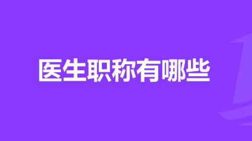 雅安仁康医院(雅安结石医院)两名医师晋升高级职称