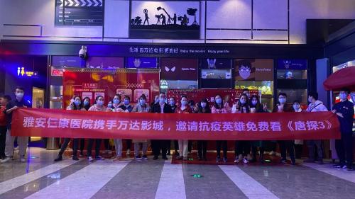 雅安仁康医院医务工作者受邀免费观影《唐探3》
