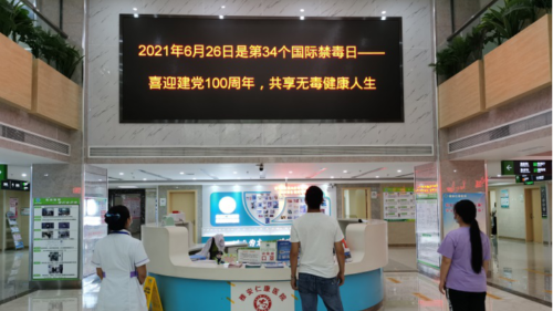 雅安仁康医院积极开展 禁毒宣传活动