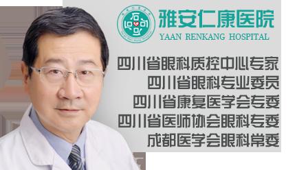 雅安仁康医院眼科教授陈豫川