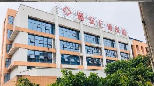 雅安仁康医院(雅安结石病医院)专家门诊7月1日正式开诊