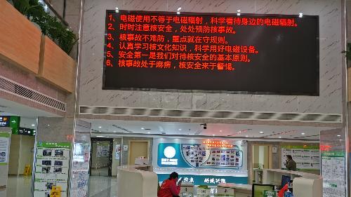 雅安仁康医院积极开展 辐射安全宣传工作