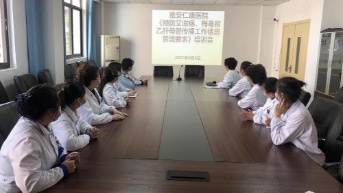 """雅安仁康医院召开预防""""三病""""母婴传播培训会"""