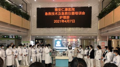 雅安仁康医院开展急救技术及急救仪器培训