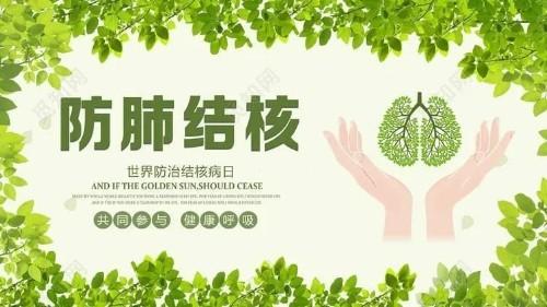 """雅安仁康医院 积极开展""""世界防治结核病日"""" 宣传活动"""