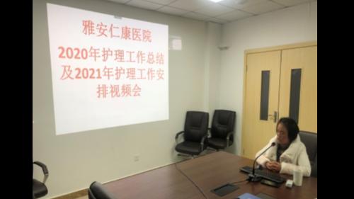 护理部召开2020年年终总结视频会议