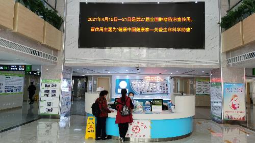 雅安仁康医院积极开展肿瘤防治宣传周工作