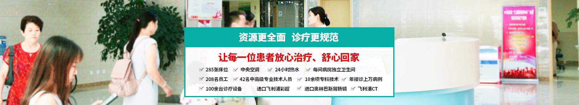 雅安仁康 国际级二级乙等综合医院