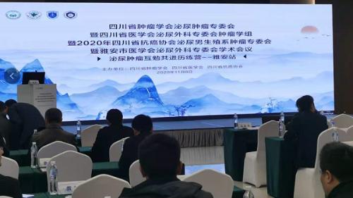 雅安仁康医院医师李永义当选雅安市医学会第二届泌尿外科专委员会委员