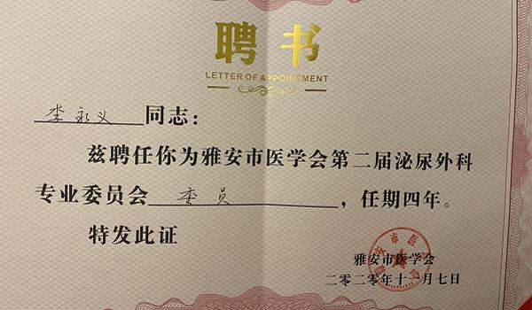 雅安泌尿外科专委员会证书