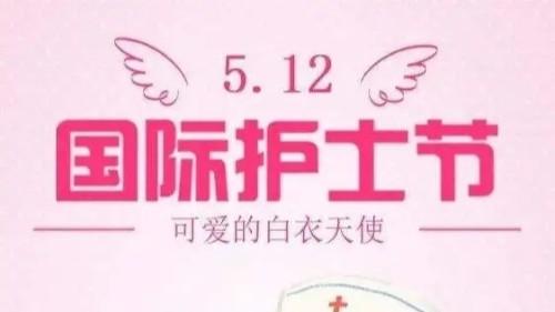 """用心服务 用爱暖情——雅安仁康医院举办""""5.12""""国际护士节"""