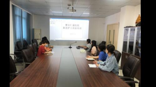 雅安仁康医院护理部开展新进护士岗前培训