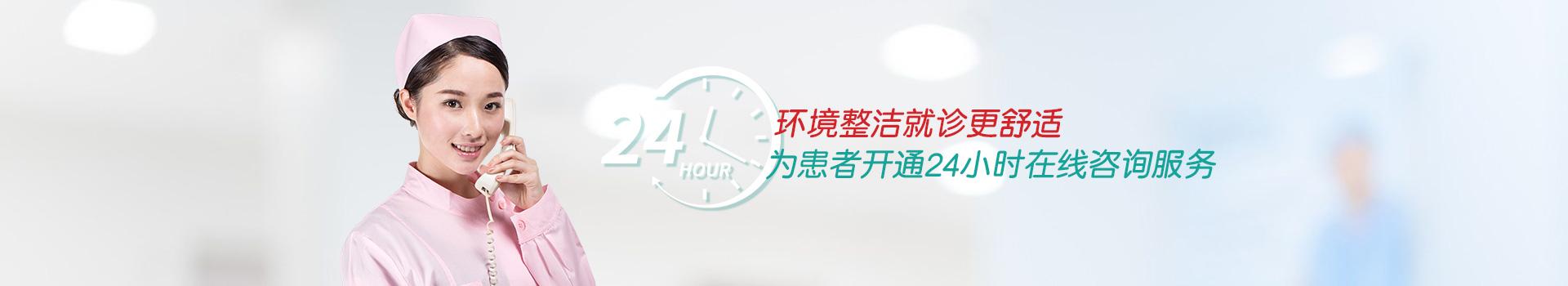 雅安仁康 为患者开通24小时在线咨询服务