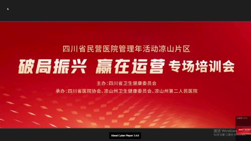 """四川省民营医院管理年活动""""破局振兴 羸在运营""""专场培训会"""