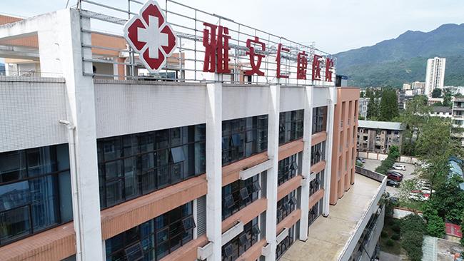 雅安仁康医院