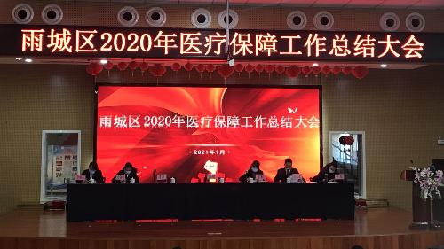 雅安仁康医院参加 雨城区2020年医疗保障工作总结大会