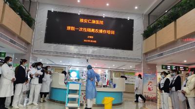新冠肺炎疫情反复,雅安仁康医院开展隔离衣的操作培训