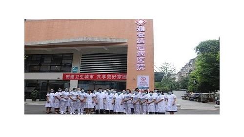 好消息!雅安仁康医院正式冠名第二名称:雅安结石病医院