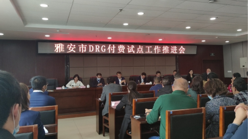雅安仁康医院参加DRG付费工作推进会