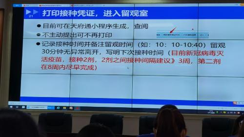 雅安仁康医院参加新型冠状病毒疫苗接种培训会