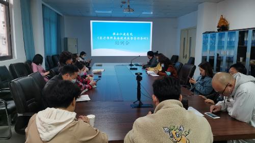 雅安仁康医院召开《条例》学习视频培训会