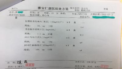 """雅安仁康医院开出第一张""""4+7""""集采药品处方"""