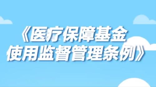 雅安仁康医院多渠道宣传《医疗保障基金使用监督管理条例》